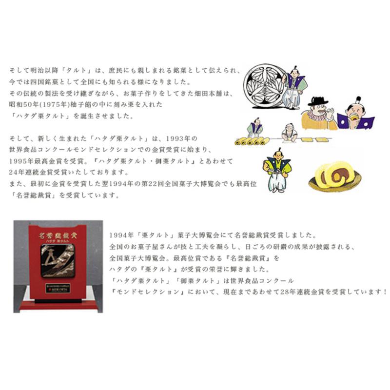 日本 畑田本舖 金賞招牌作 栗子紅豆柚子蓉 獨立包裝蛋糕禮盒 (1盒5件)【市集世界 - 日本市集】