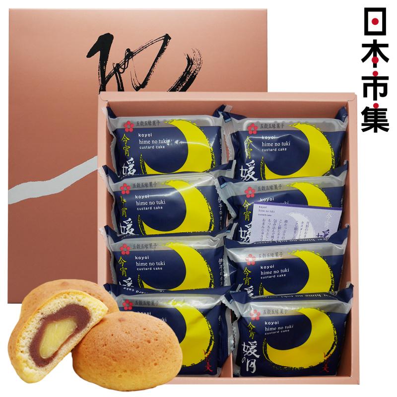 日本 畑田本舖《媛の月》栗子紅豆特色蛋糕禮盒 (1盒8件)【市集世界 - 日本市集】