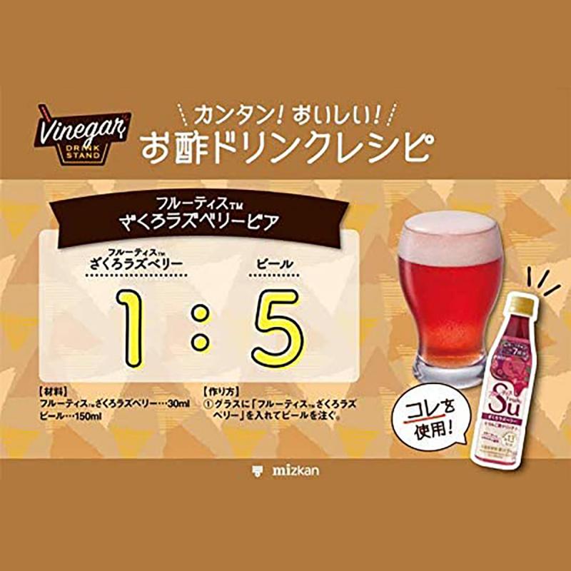 日本Mizkan 4倍濃縮蘋果醋 石榴紅桑子味 350ml【市集世界 - 日本市集】