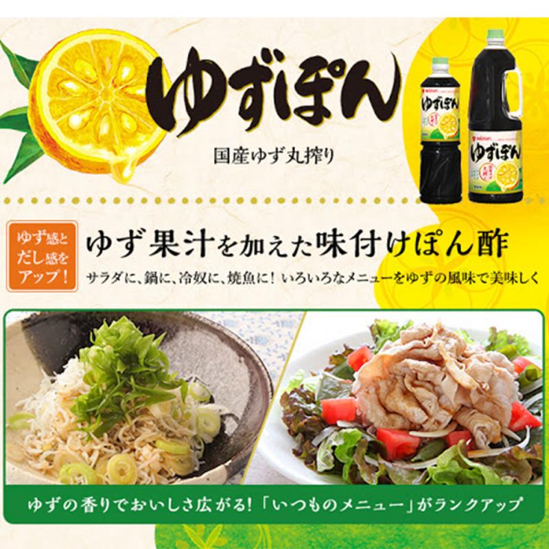 日本Mizkan 和風醋 日本國產蜜橘柚子味 360ml【市集世界 - 日本市集】