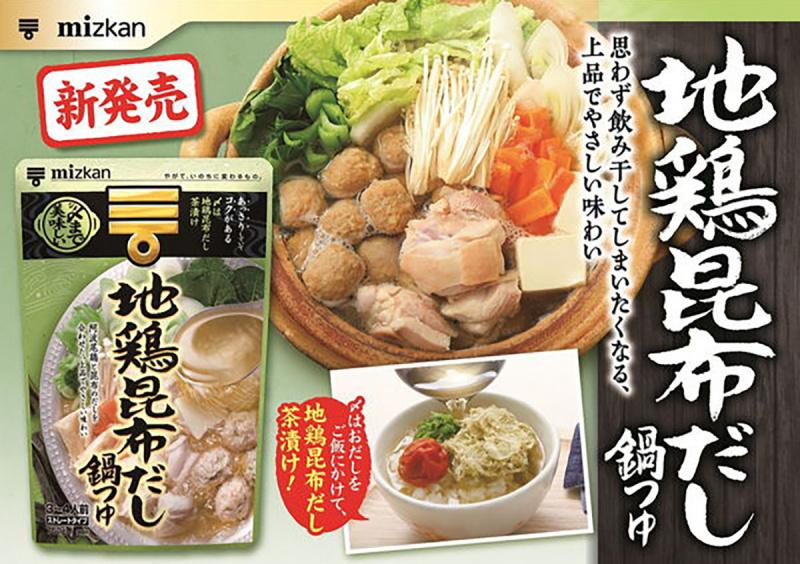 日本Mizkan 湯包 阿波尾雞昆布高湯 火鍋湯底 750g【市集世界 - 日本市集】