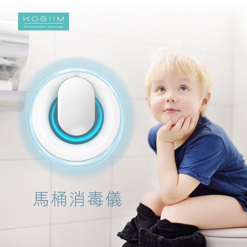 Kosiim - KOSIIM 紫外綫 UVC 自動消毒 馬桶 洗手間 消毒儀