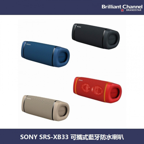 Sony SRS-XB33 可攜式藍牙防水喇叭 (3色)