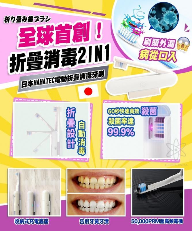 日本 HAHATEC UV LED 全自動 電動折疊消毒牙刷