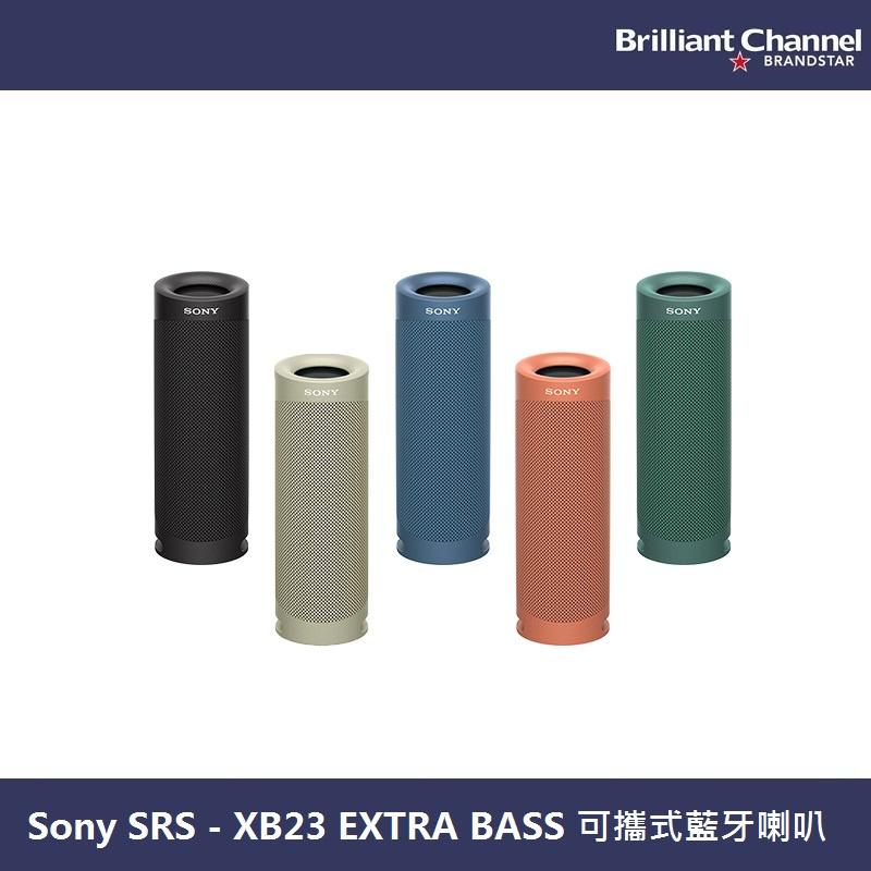 Sony SRS-XB23 EXTRA BASS 可攜式藍牙喇叭 (4色)