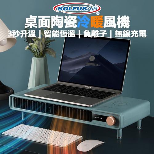 SOLEUSAIR - 桌面陶瓷電腦支架冷暖風機 [寶藍色]