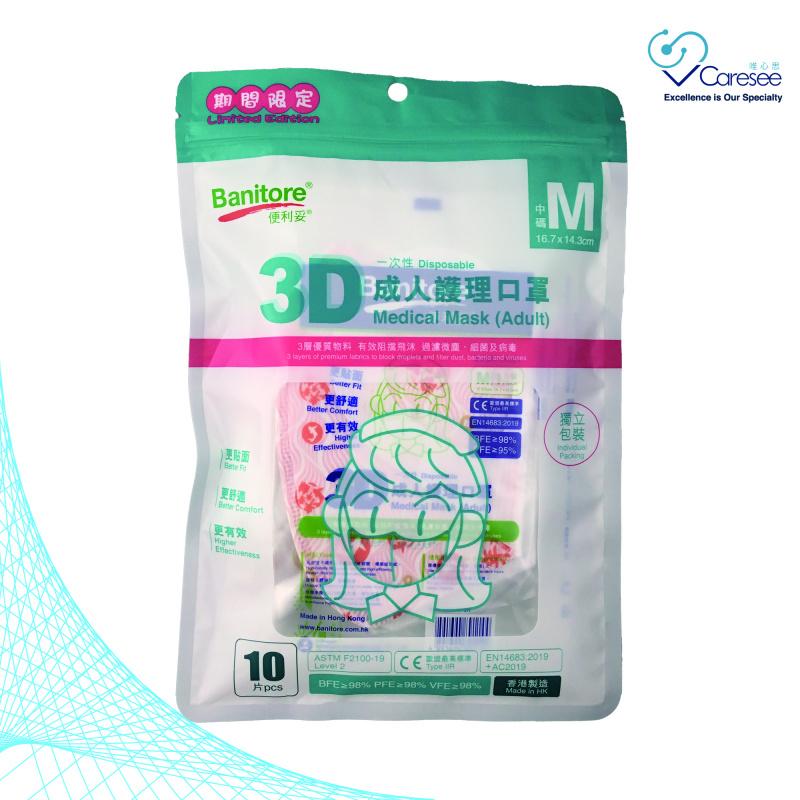 【期間限定】新年 便利妥3D護理口罩(10片袋裝)牛年限定款3-年年有餘