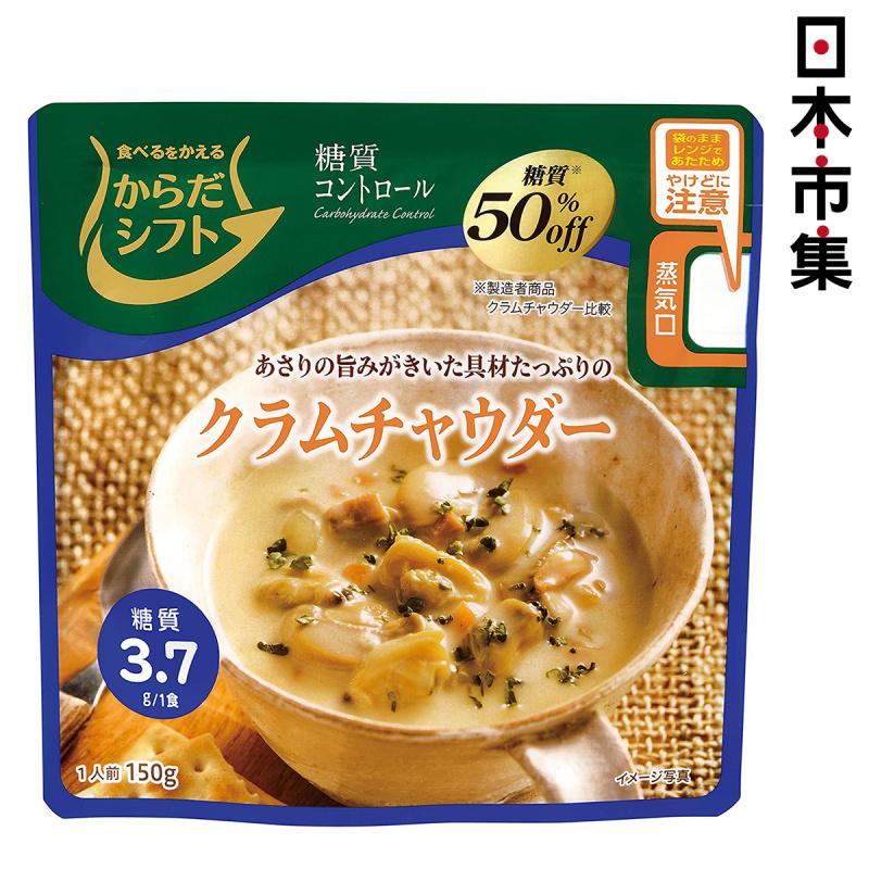 日本 三菱控糖 即食湯 減糖50% 蜆肉雜燴忌廉濃湯 150g【市集世界 - 日本市集】