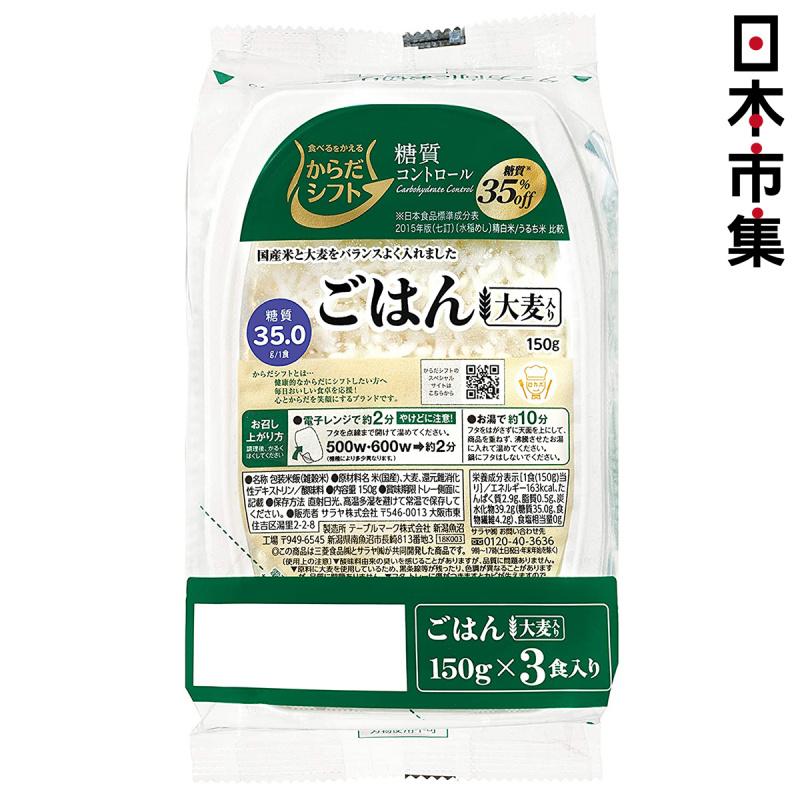 日本 三菱控糖食品 減糖35% 即食日本國產大米大麥叮叮飯 150g (3盒)【市集世界 - 日本市集】