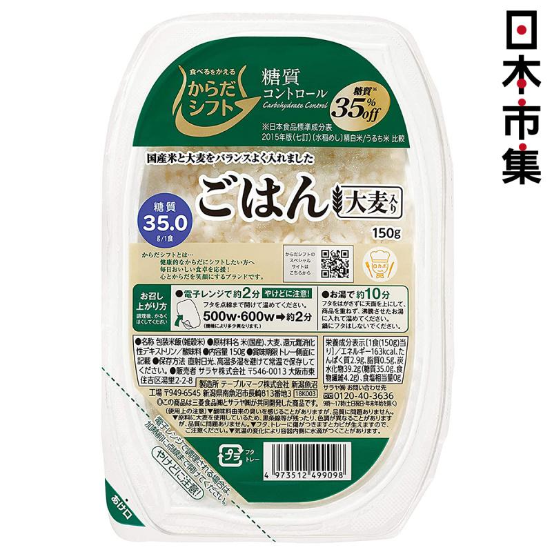 日本 三菱控糖食品 減糖35% 即食日本國產大米大麥叮叮飯 150g【市集世界 - 日本市集】