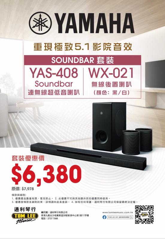 Yamaha YAS-408 連無線後置喇叭Set