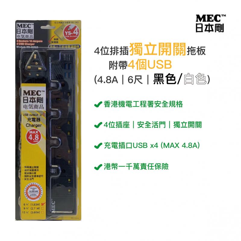 【香港行貨】 MEC 4位獨立開關拖板附帶4個USB (5.6A) RT-4