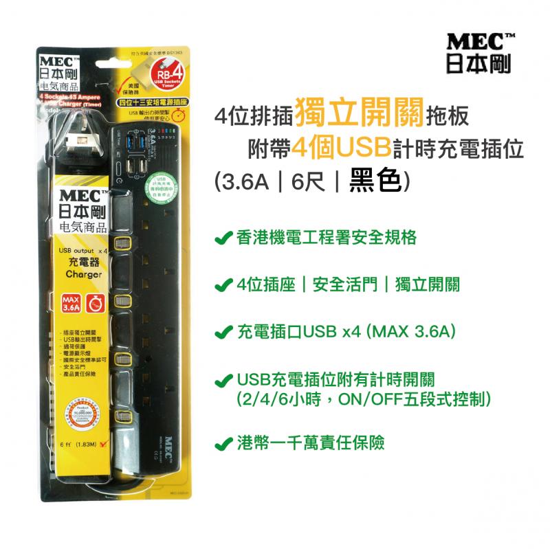 【香港行貨】 MEC 4位獨立開關拖板附帶4個 USB 充電插位 (4.8A/6尺) YS-4USB/6