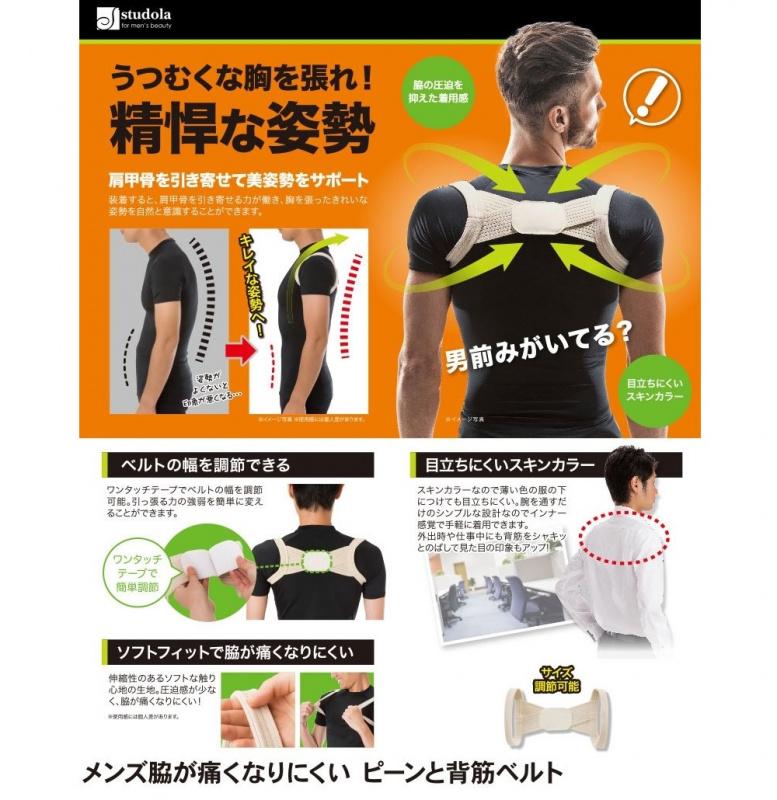 【香港行貨】 Dr. Pro 矯形肩背帶 男裝