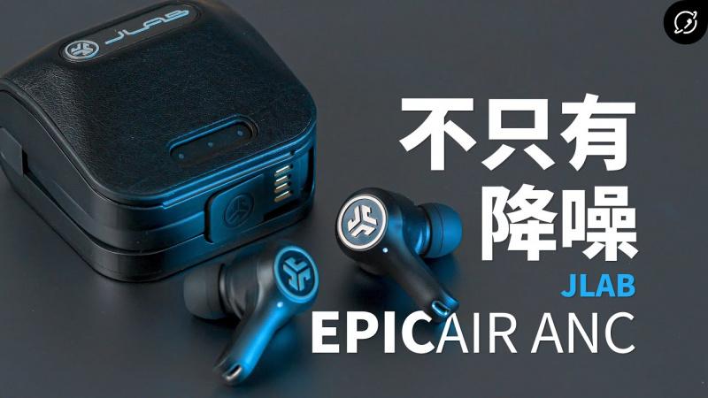 【挑戰商務降噪耳機性能冠軍】JLab Epic Air ANC