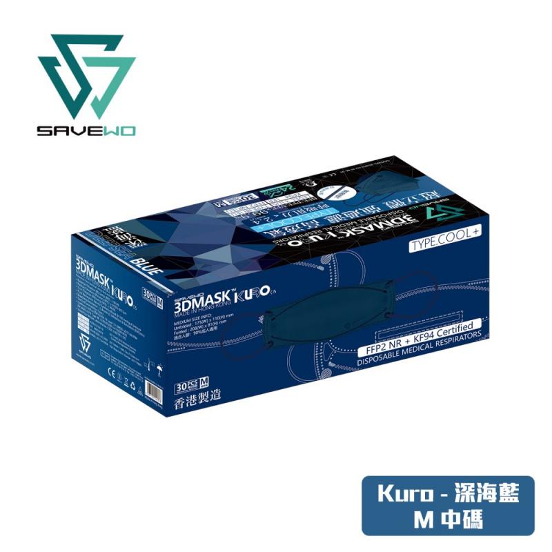 SAVEWO 救世 - 3DMASK Kuro 救世超立體深色系口罩(TYPE.COOL+) (30片獨立包裝/盒)