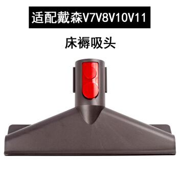 適配dyson戴森吸塵器配件 V7/V8/V10/V11 [2-5工作天寄出]