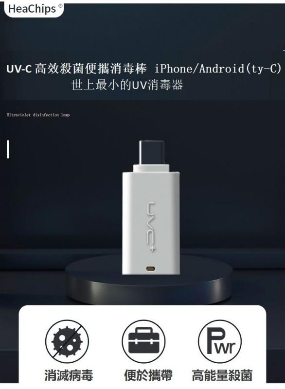 UV-C 高效殺菌便攜消毒棒iPhone /Android (Type-C)(世上最小的UV消毒器)