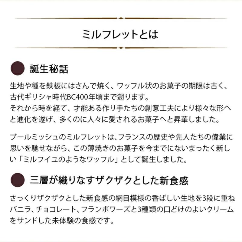 日本 銀座Boul' Mich《Mille-Frette》法式窩夫忌廉夾心禮盒 (1盒6件, 3款口味)【市集世界 - 日本市集】