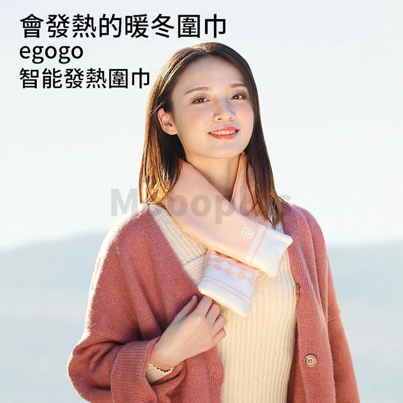 Egogo 智能發熱圍巾【2色】3-5天發貨