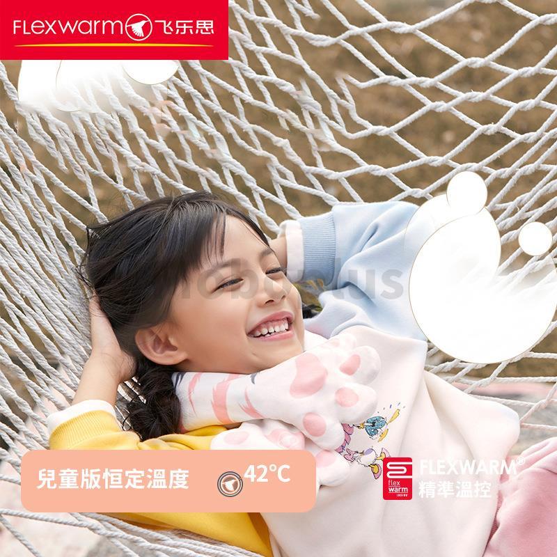 FLEXWARM/飛樂思 智能遠紅外發熱圍巾 成人款/兒童款 3-5天發貨