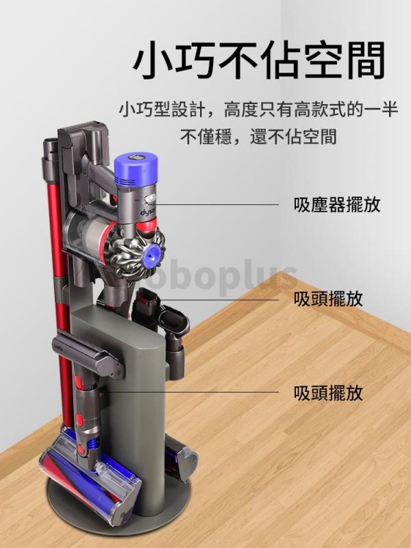 適配dyson戴森吸塵器收納架 原裝同款 3-5天發出