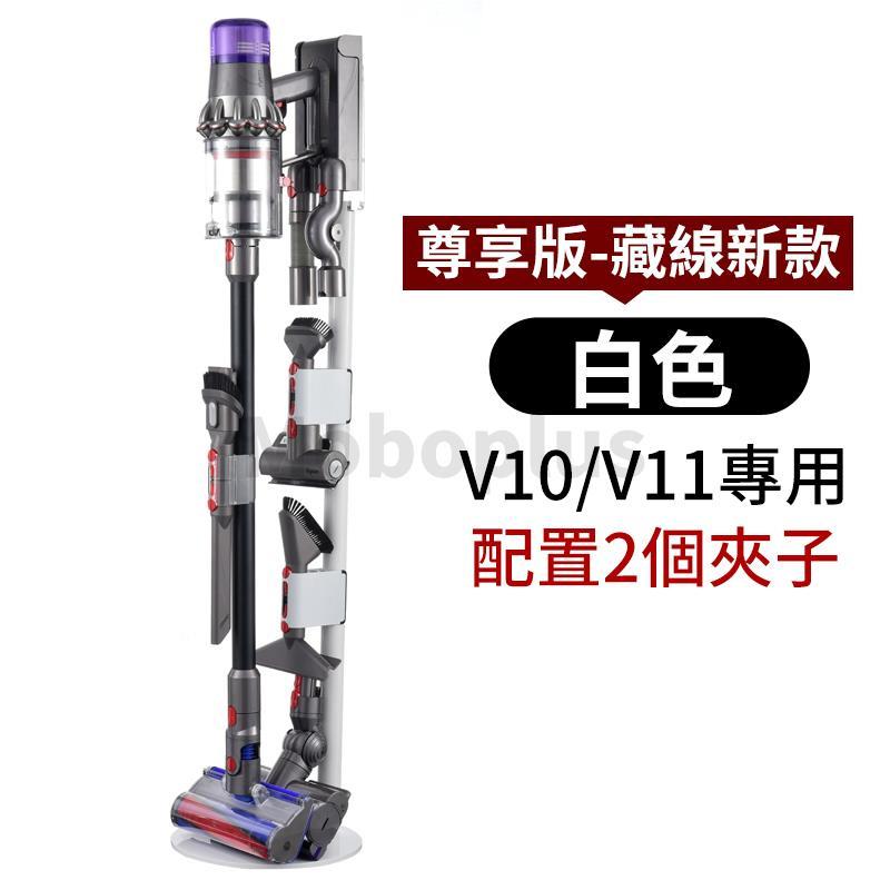 適配dyson戴森吸塵器 V7/V8/V10/V11 免打孔落地置物收納架 3-7天發出