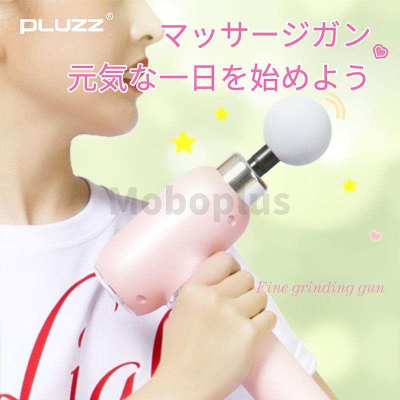 Pluzz BeautyPulse『輕巧強力美錘』 專業級筋膜按摩槍