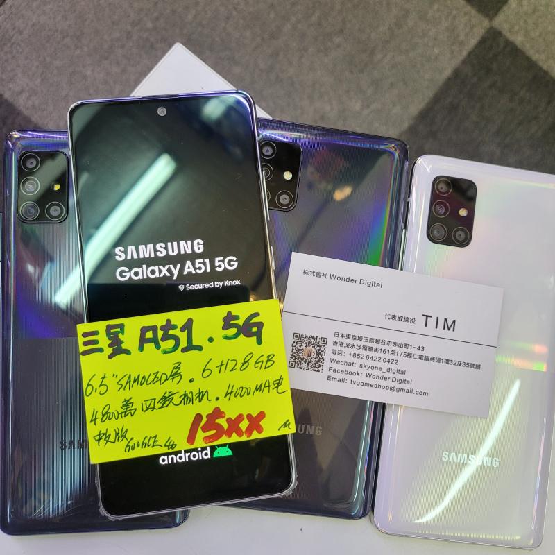 新機速遞~三星A51 5G (6+128中文Google)⚡️