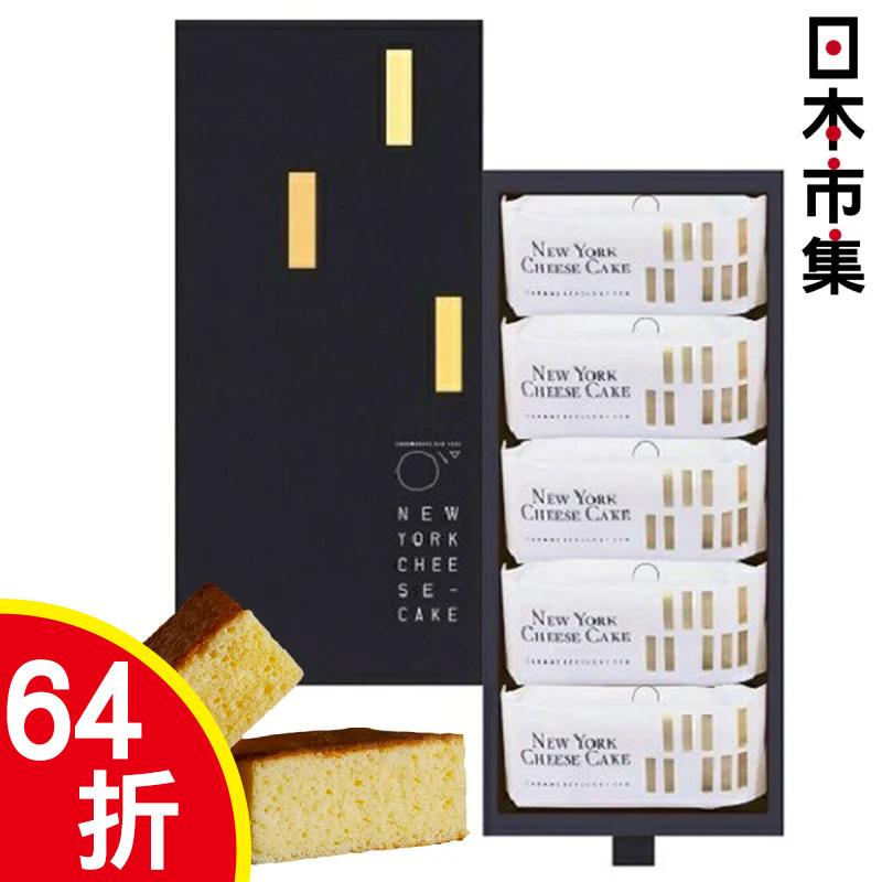 日本G. Newyork 招牌芝士蛋糕禮盒 (1盒5個)【市集世界 - 日本市集】