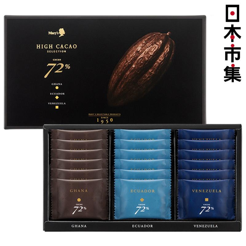 日本Mary's 3品種可可 72%黑方塊朱古力 名貴禮盒 (1盒18件)【市集世界 - 日本市集】
