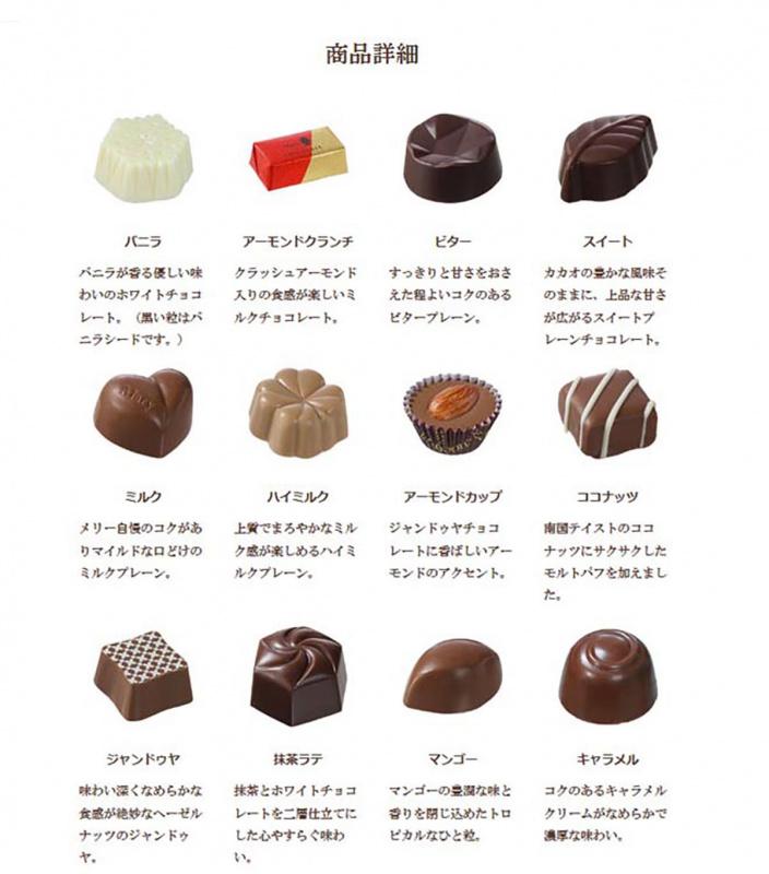 日本Mary's 品牌代表作 雜錦朱古力 繽紛超值禮盒 (1盒12粒)【市集世界 - 日本市集】