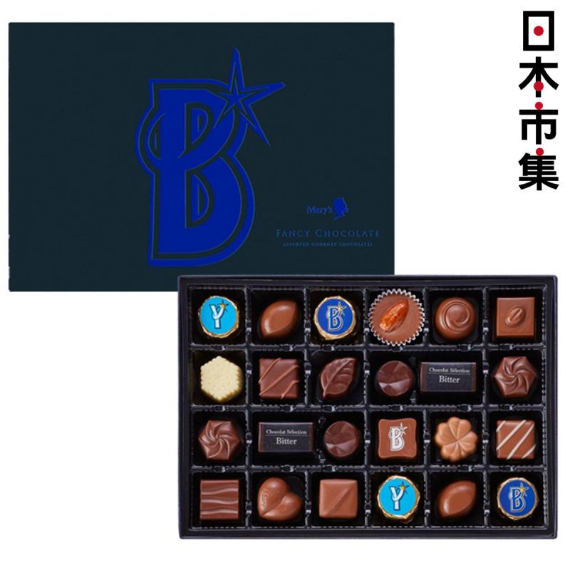 日本Mary's 限定版 橫浜DeNA Baystars 雜錦朱古力 特色禮盒 (1盒24粒)【市集世界 - 日本市集】
