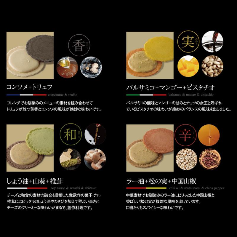 日本 志滿秀 4款豪華贅沢食材 海老芝士夾心 馬卡龍色幻彩蝦餅禮盒 (1盒16件)【市集世界-日本市集】
