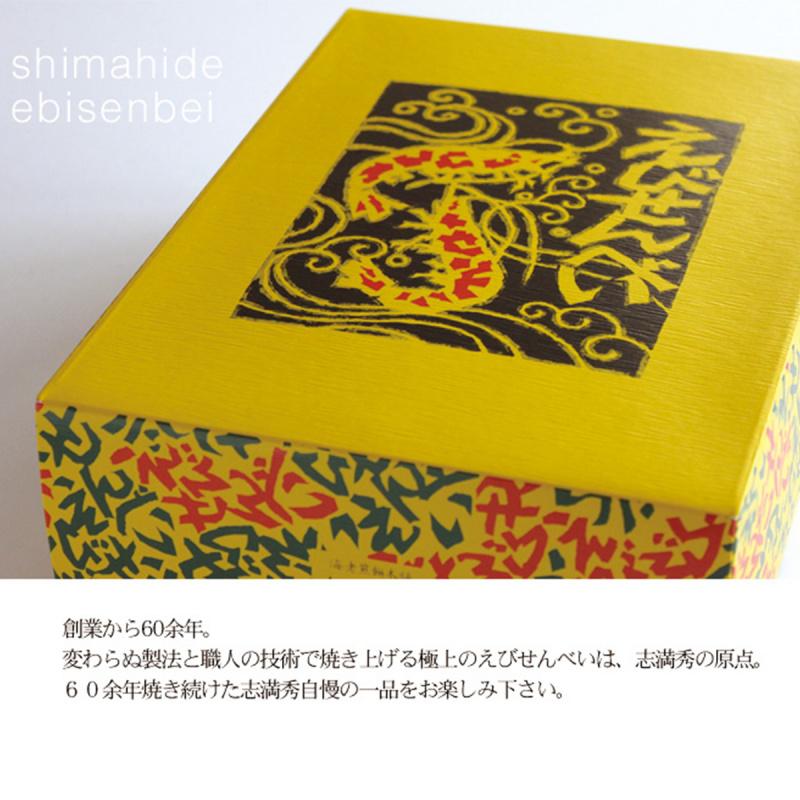 日本 志滿秀 經典作品 三代傳承海老蝦餅禮盒 (1盒16件)【市集世界-日本市集】
