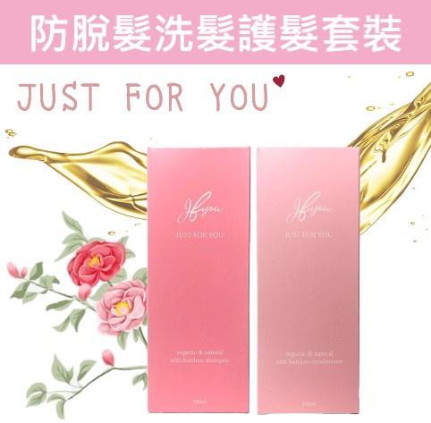 [防脫髮套裝][香港製] JUST FOR YOU 洗頭水 +護髮素 @250ML