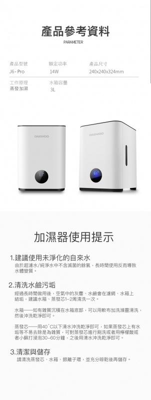 DAEWOO - 韓國空氣家用加濕器|大容量除菌加濕機(白色)J6-PRO 平行進口
