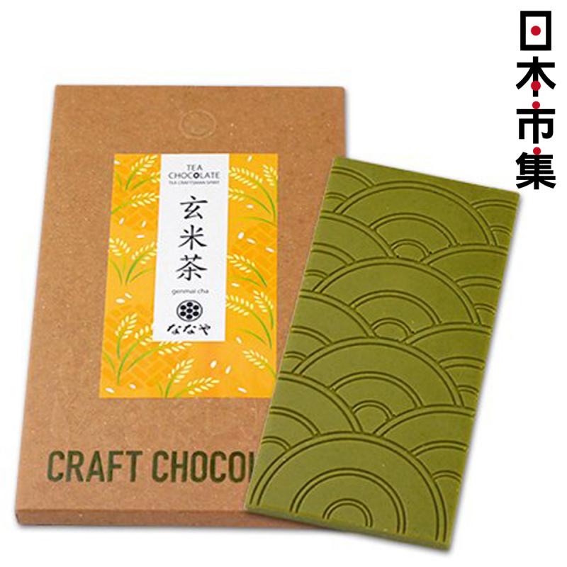 日本 丸七製茶ななや 手工製玄米茶 日式朱古力 50g【市集世界 - 日本市集】