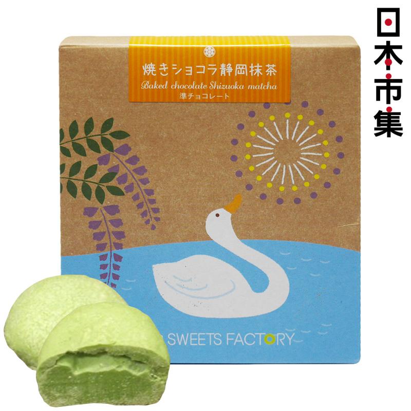 日本 丸七製茶ななや 手製工製燒抹茶朱古力 (1盒8粒)【市集世界 - 日本市集】