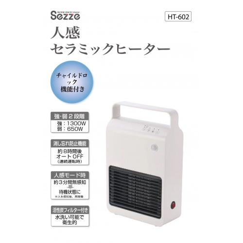 [預訂]日本西哲 SEZZE 人感陶瓷暖風機 HT-602