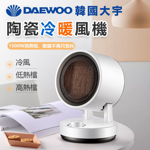 DAEWOO - 韓國大宇陶瓷冷暖風機