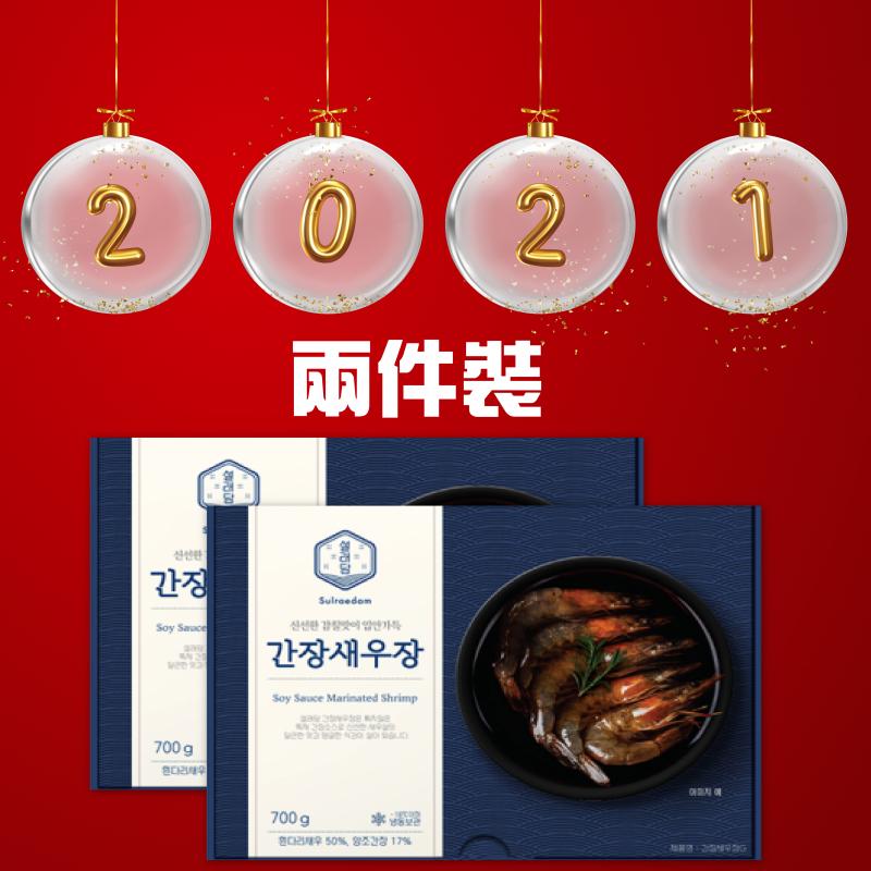 Sulraedam - 韓國醬油蝦 700g 2盒裝 (解凍即食)