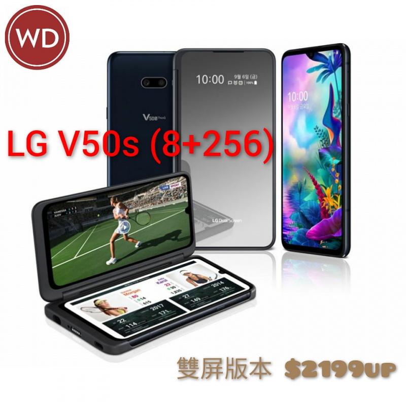 雙屏享受~LG V50S 5G 8+256GB (可配雙屏幕版本)⚡️