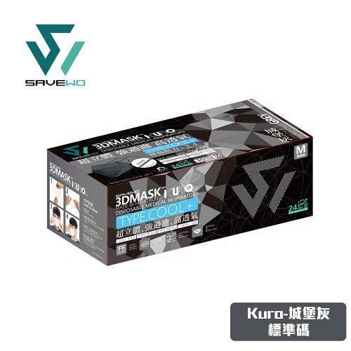 香港製 SAVEWO 3DMASK KURO COLLECTION 救世超立體口罩 深色系列 (4色) (30片/盒 ,獨立包裝) (送口罩減壓器)
