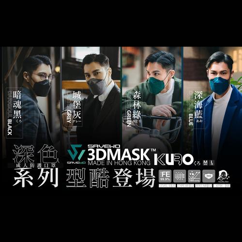 香港製 SAVEWO 3DMASK 深色系列救世超立體口罩 (30片/盒, 獨立包裝) [4色] (送口罩減壓器)