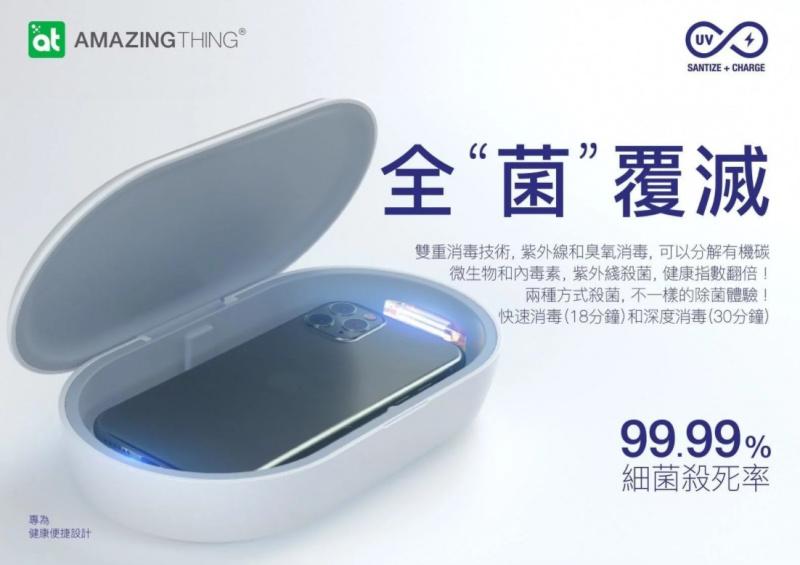 AMAZINGthing XL第三代多效合一UV殺菌消毒盒