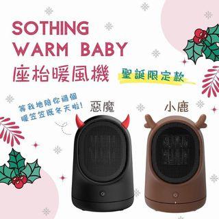 Sothing WarmBaby 呆呆桌面暖風機