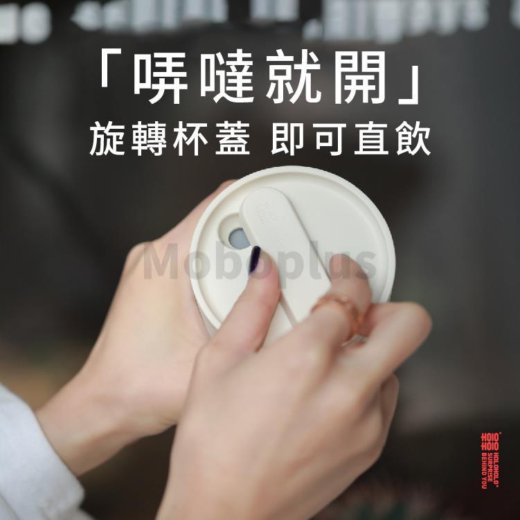 Holoholo - JELLY PRO大果凍保溫隨行咖啡杯 3-5天發出