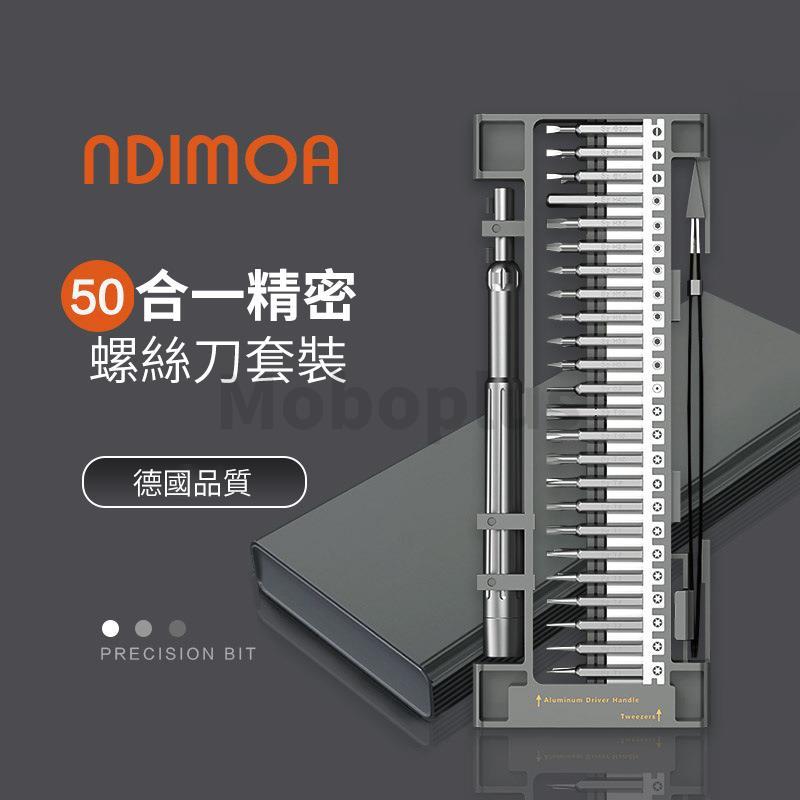 NDIMOA 50合1精密螺絲刀套裝 3-5天發出