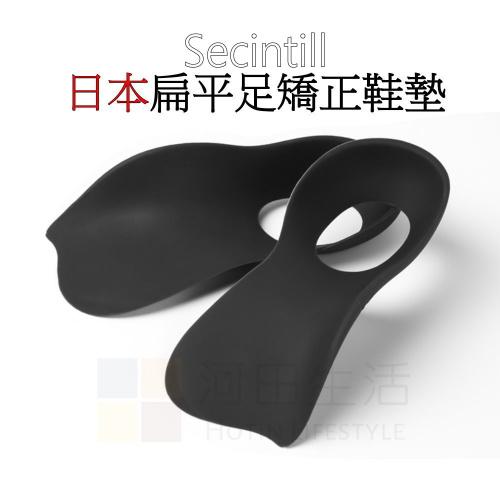 Secintill日本矯扁平足形鞋墊 [2尺寸]